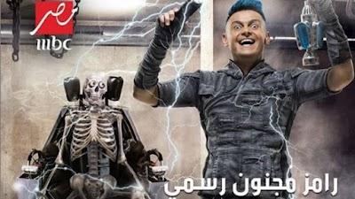 هل سيقرر المجلس الأعلى للإعلام في مصر إيقاف برنامج رامز مجنون رسمي ؟!