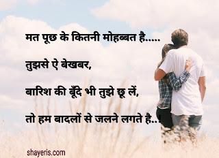 Love shayari |  One side love shayari in hindi