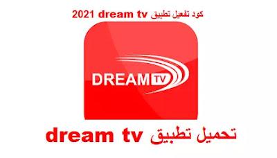 تحميل تطبيق dream tv مع كود تفعيل تطبيق 2021 dream tv مجانا