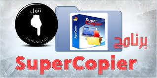 تنزيل برنامج سوبر كوبى للكمبيوتر Download super copier