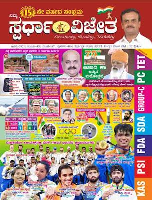 [PDF] Spardha Vijetha August 2021 Full Magazine PDF Download for Free