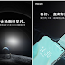 Meizu teases the 17 professional with 129-degree ultra-large cam and subsequent-gen audio system