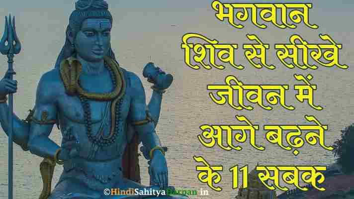 bhagwan shiv se seekhan jeen ke 11 sabak