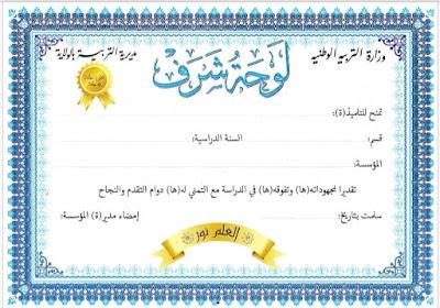 شهادات تقدير و تشجيع للابتدائي word