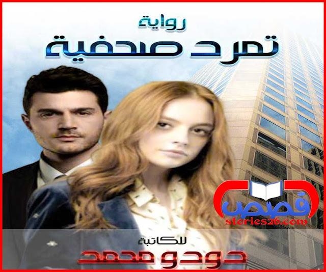 رواية تمرد صحفية بقلم دودو محمد