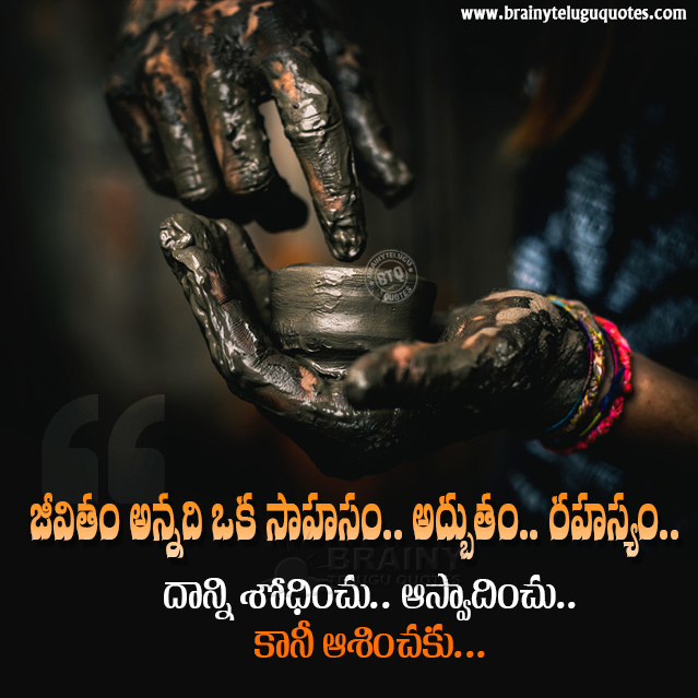 whats app sharing quotes in telugu, nice life changing quotes in telugu, best motivational words in telugu