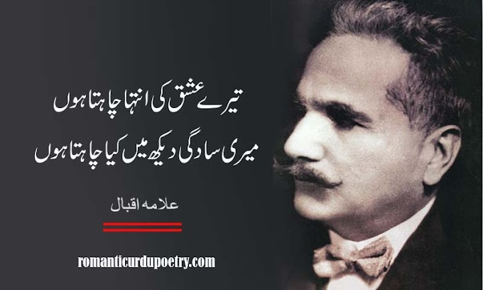 Allama Iqbal Poetry, Shayari & Urdu poetry ,sad poetry in urdu