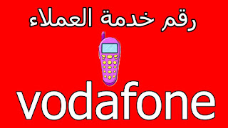 رقم عملاء فودافون