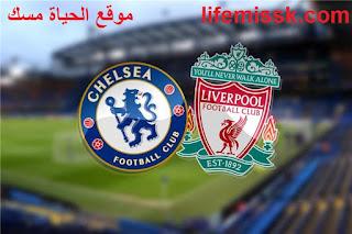مباراة ليفربول وتشيلسي بتاريخ 22-07-2020 والقنوات الناقلة في الدوري الإنجليزي