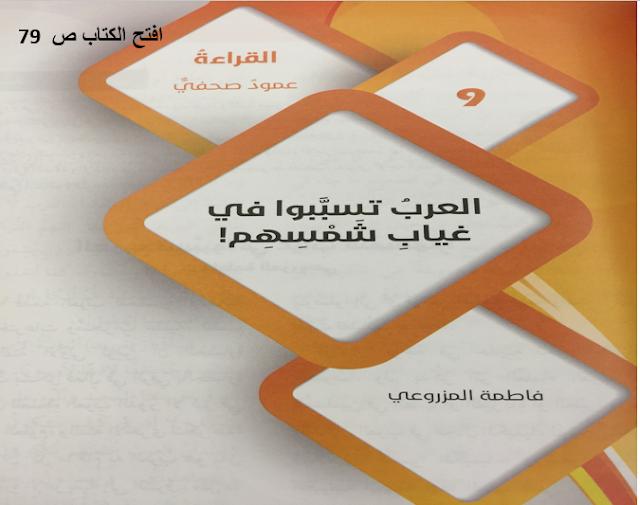 حل درس العرب تسببوا في غياب شمسهم للصف التاسع اللغه العربيه