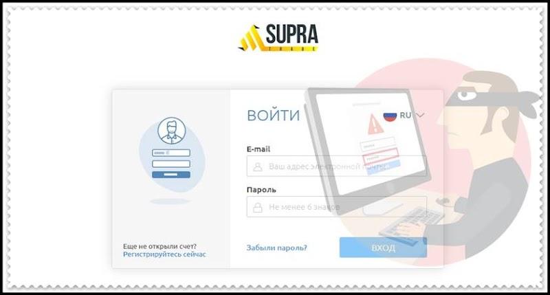Мошеннический сайт supratrade.cc – Отзывы, развод! Компания SupraTrade мошенники