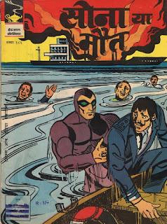 सोना या मौत - Indrajaal Comics No.186