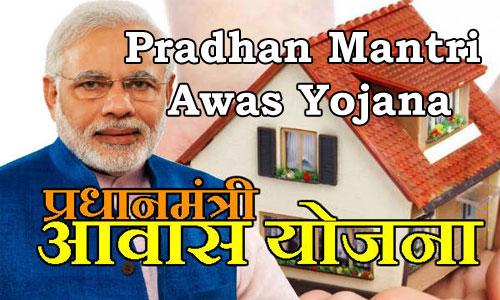 Kerala PSC - Pradhan Mantri Awas Yojana (PMAY)