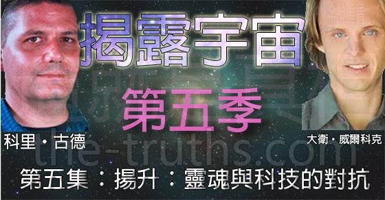 揭露宇宙,第五季,第五集:揚升:靈魂與科技的對抗