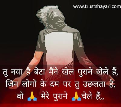 khatarnak badmashi status in hindi    खतरनाक स्टेटस हिन्दी, khatarnak status, khatarnak status 2020, khatarnak badmashi attitude status   khatarnak status, khatarnak status in hindi, khatarnak status hindi, khatarnak status 2019, khatarnak status shayari, khatarnak whatsapp status, khatarnak attitude status in english, khatarnak status for fb, khatarnak status hindi mai, khatarnak attitude status in hindi 2020, खतरनाक स्टेटस इन हिन्दी, khatarnak status 2020, khatarnak status for WhatsApp