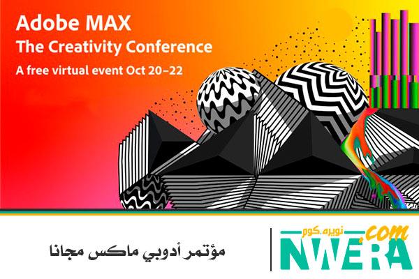 مؤتمر Adobe MAX لعام 2021 مجاناً