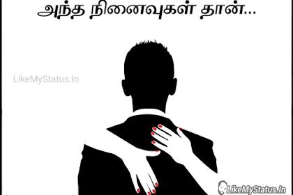 நினைவுகள்... Nenivugal Tamil Quote Image...