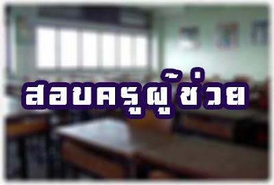 เตรียมสอบครูผู้ช่วย ปี2560