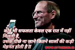 Steve Jobs Quotes in Hindi, Steve Jobs Thoughts in Hindi