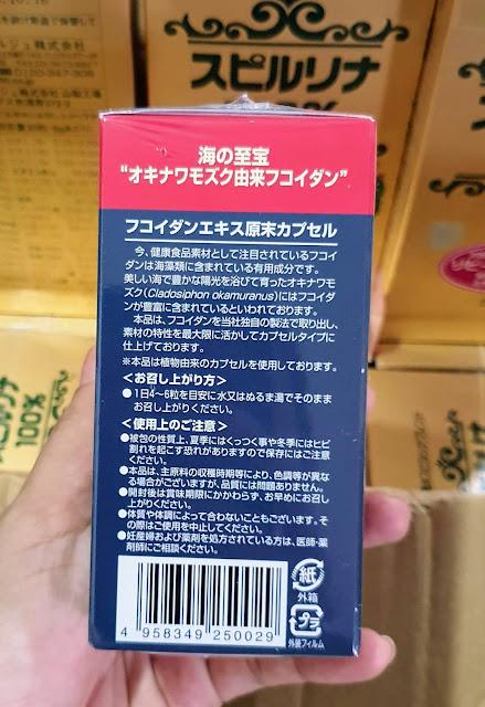 Viên uống hỗ trợ điều trị và phòng ngừa ung thư FUCOIDAN EXTRACT CAPS - Okinawa Fucoidan. KANEHIDE BIO CO. LTD.