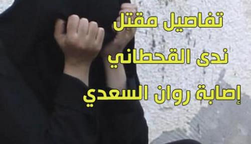 ما قصة ندى القحطاني من قتلها التفاصيل كاملة