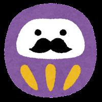 紫のダルマのいイラスト