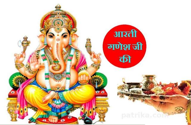 श्री गणेश जी की आरती