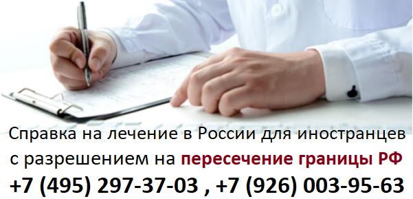 Справка для пересечения границы для граждан Украины