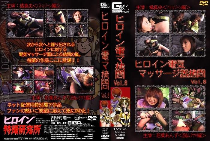 Mesin pijat listrik TSW-23 Heroine Vol.8