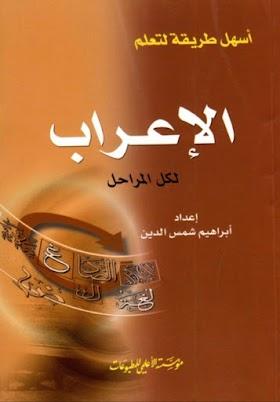 تحميل وقراءة كتاب أسهل طريقة لتعلم الإعراب لكل المراحل للمؤلف إبراهيم شمس الدين