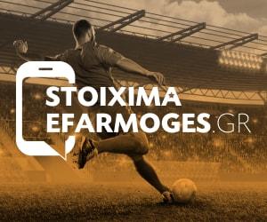stoixima-efarmoges.gr
