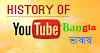 BD YT Tips || ইউটিউবের ইতিহাস || History of YouTube