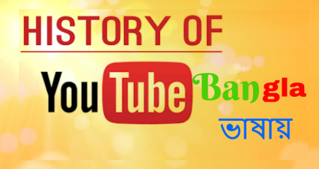 History of YouTube || BD YT Tips