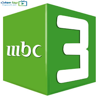 قناة mbc3 بث مباشر