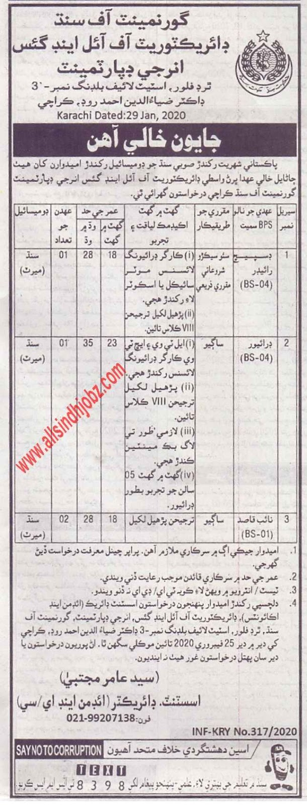 Directorate of Oil & Gas Energy Department Jobs 2020
