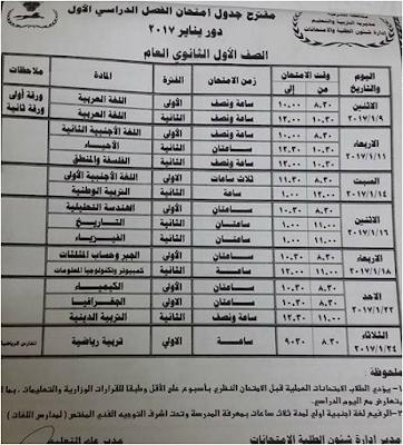 جدول امتحانات الثانويه (محافظة الشرقيه) 2016 الترم الاول (الصف الاول والثانى الثانوى)