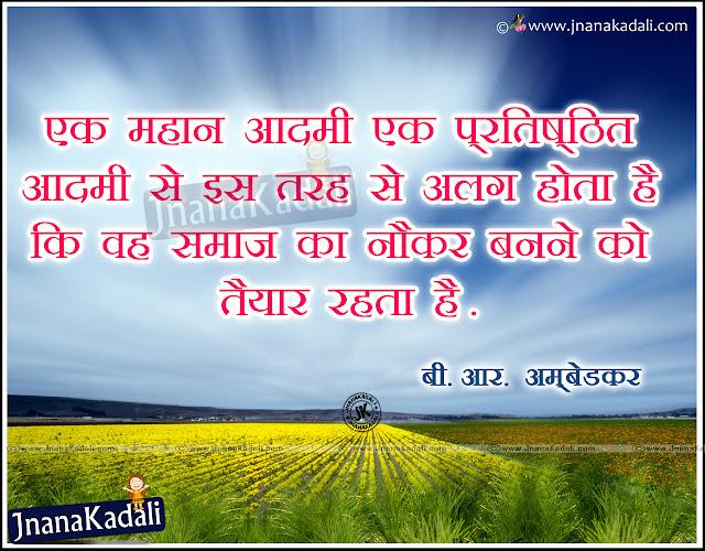 Ambedkar Hindi Images,Ambedkar Hindi Quotes shayari Wallpapers,BR Ambedkar Hindi  Thoughts with Images,Best BR Ambedkar Quotes in Hindi Font Online