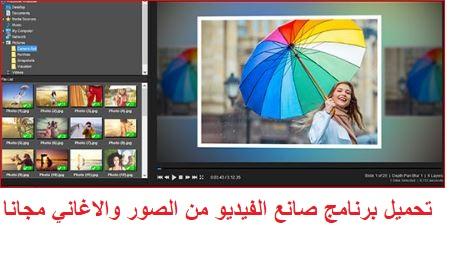 تنزيل برنامج دمج الصور مع الاغاني لعمل فيديو