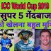 Top 5 Bowler of ICC World Cup 2019 | ये 5 गेंदबाज ICC वर्ल्ड कप 2019 में मचाएंगे तबाही