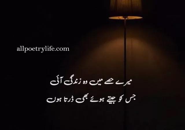 Life deep poetry in urdu, Life sad status in urdu, Life whatsapp status in urdu, Deep lines about life in urdu, Life deep poetry in urdu, Sad poetry for life, Sad poetry on life in urdu, Zindagi sad shayari in urdu, deep lines in urdu about life, deep life poetry in urdu, deep urdu quotes about life, status for whatsapp in urdu about life, sad zindagi poetry in urdu, deep urdu poetry about life, zindagi sad shayari urdu, zindagi sad poetry, deep poetry in urdu about life, zindagi sad poetry in urdu, deep life quotes in urdu, zindagi sad shayari 2 line urdu, deep thoughts quotes in urdu, sad deep quotes in urdu, deep poetry about life in urdu, All Poetry Life, Poetry Life Urud,