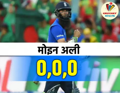 T20 Cricket moin ali