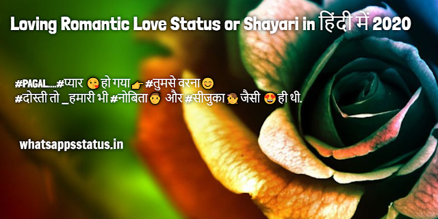 LOVING ROMANTIC LOVE STATUS OR SHAYARI IN हिंदी में 2020