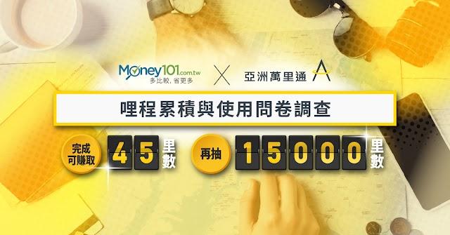 亞萬最新賺里程機會-Money 101 x Asia Miles 哩程大調查-完整回答即獲45里