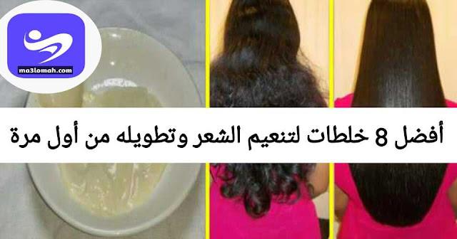 أفضل 8 خلطات لتنعيم الشعر وتطويله من اول مرة