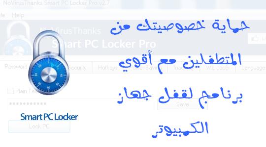 برنامج قفل Smart PC Locker Pro للكمبيوتر