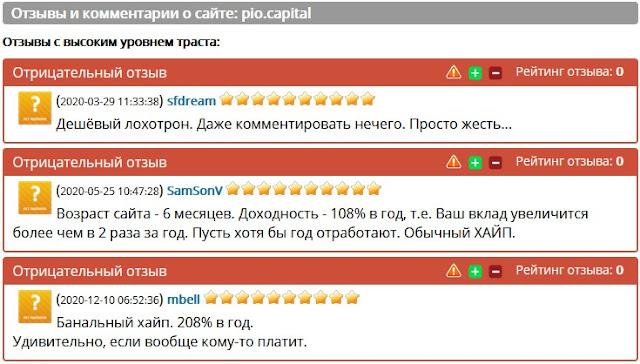 Отзывы и комментарии о сайте: pio.capital