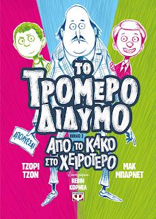http://www.psichogios.gr/site/Books/show/1003409/to-tromero-didymo-2