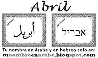 mi nombre en hebreo para tatuaje: Abril