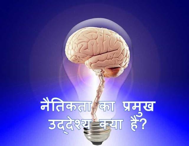 नैतिकता का प्रमुख उद्देश्य क्या है? Naitikta ka uddeshya