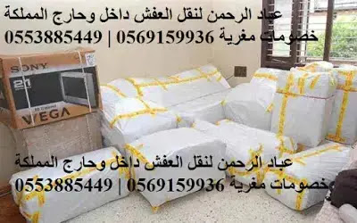 شركة عباد الرحمن للشحن الى الاردن 0569159936 نقل عفش داخل وخارج جدة